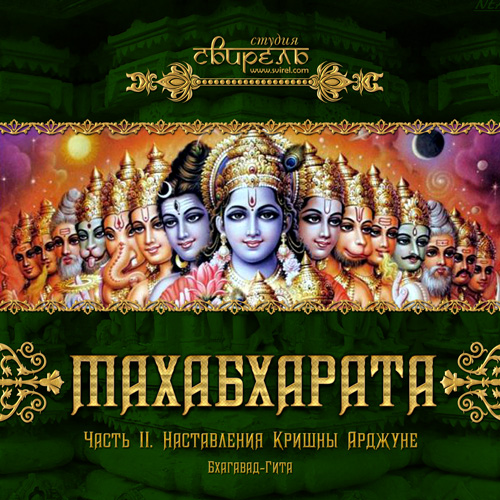 Бхагавад-Гита (аудиокнига)